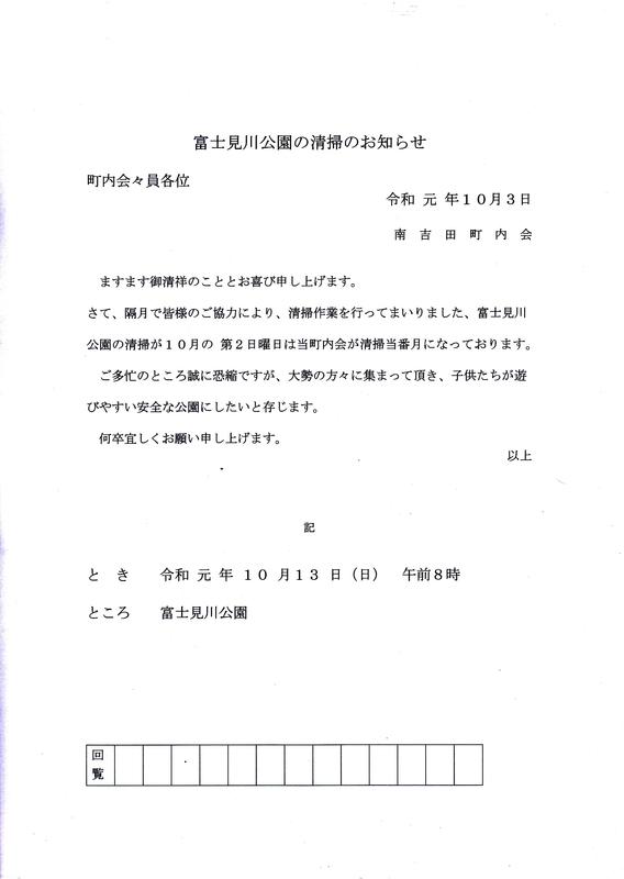 f:id:minamiyoshida:20191013123126j:plain