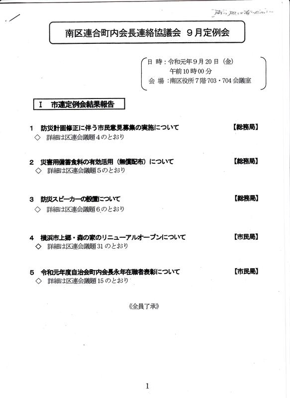 f:id:minamiyoshida:20191013123134j:plain