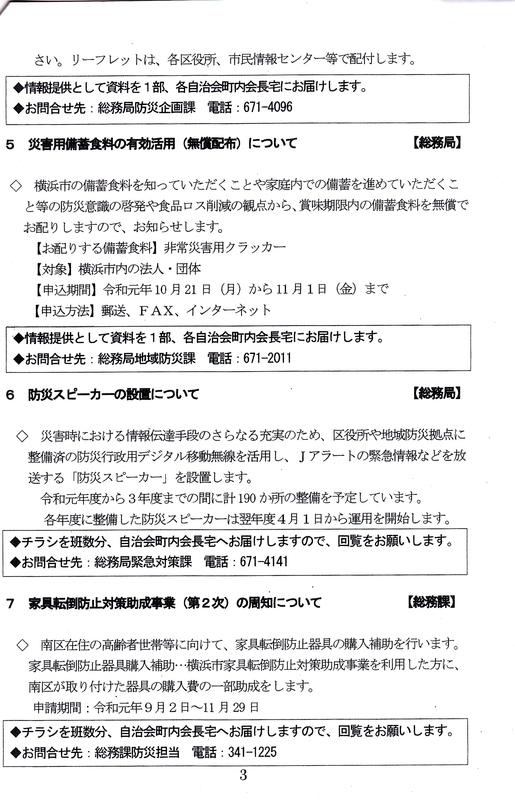 f:id:minamiyoshida:20191013123156j:plain