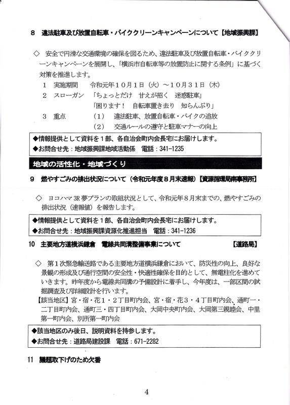 f:id:minamiyoshida:20191013123205j:plain