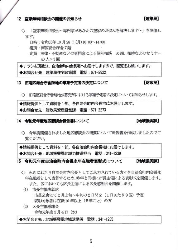 f:id:minamiyoshida:20191013123214j:plain
