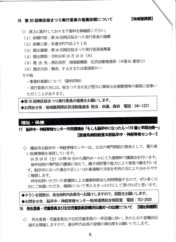 f:id:minamiyoshida:20191013123223j:plain