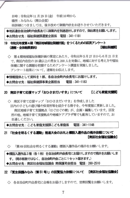 f:id:minamiyoshida:20191013123232j:plain
