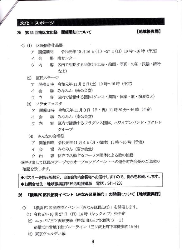 f:id:minamiyoshida:20191013123252j:plain