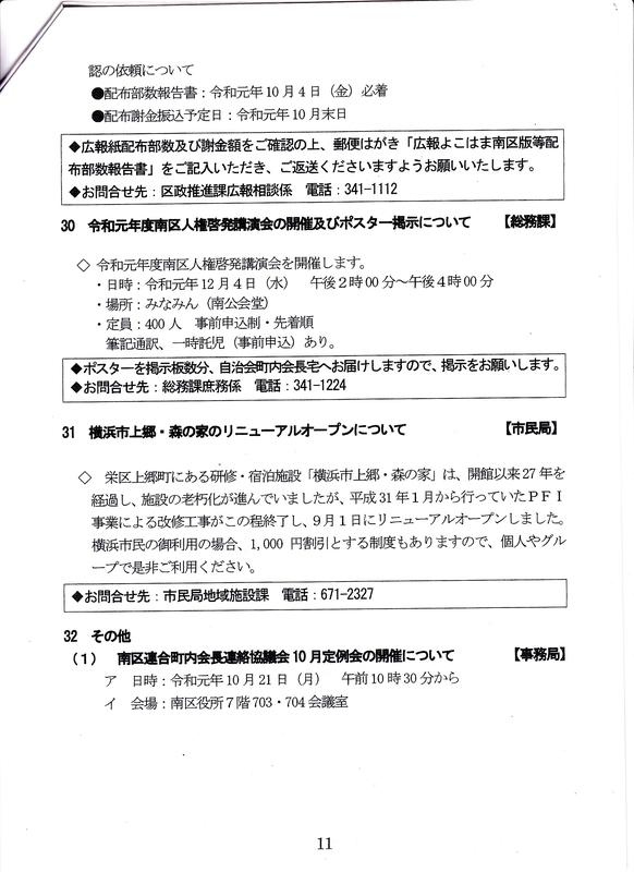 f:id:minamiyoshida:20191013123319j:plain