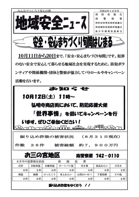 f:id:minamiyoshida:20191013123454j:plain