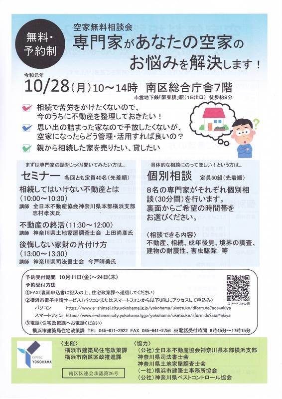 f:id:minamiyoshida:20191013123638j:plain
