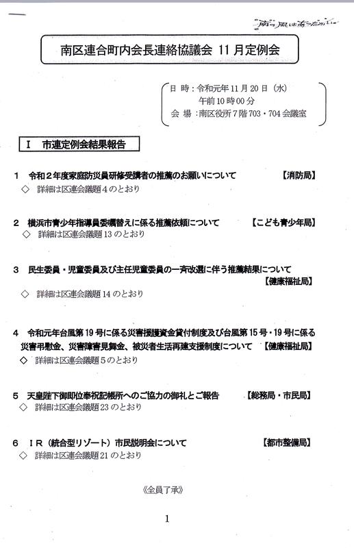 f:id:minamiyoshida:20191209015723j:plain
