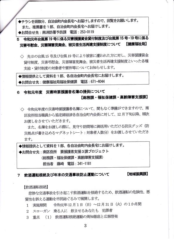 f:id:minamiyoshida:20191209015945j:plain