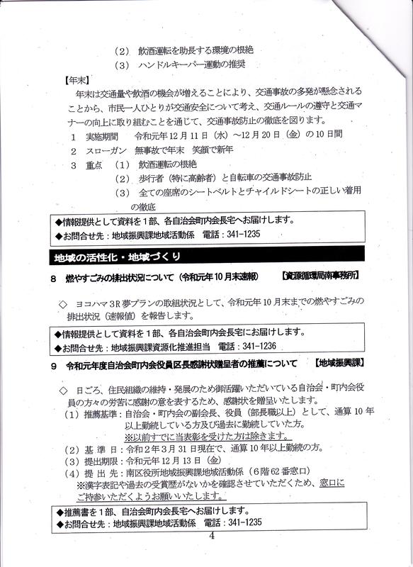 f:id:minamiyoshida:20191209020051j:plain