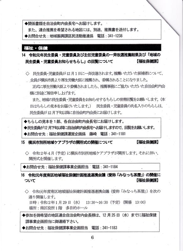 f:id:minamiyoshida:20191209020410j:plain