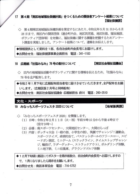 f:id:minamiyoshida:20191209020535j:plain
