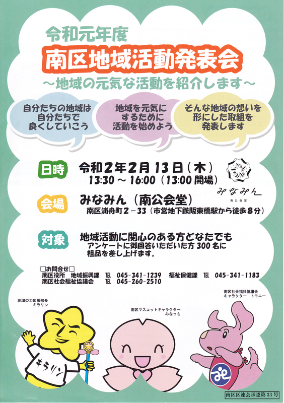 f:id:minamiyoshida:20191209024352j:plain