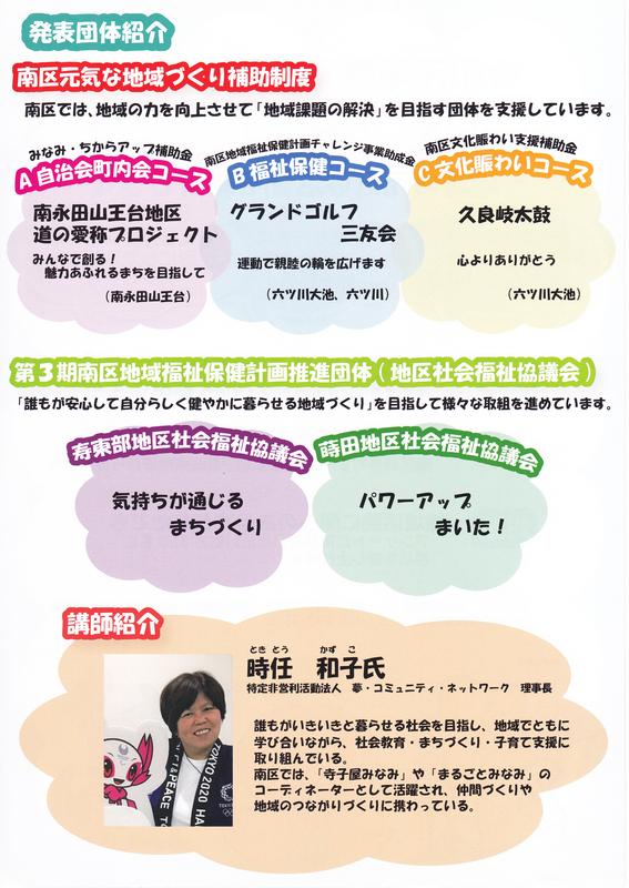 f:id:minamiyoshida:20191209025028j:plain