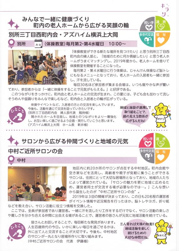 f:id:minamiyoshida:20191209030550j:plain