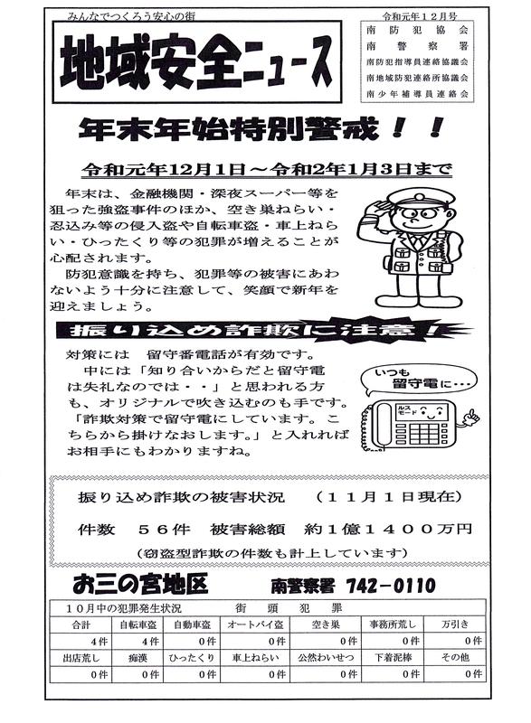 f:id:minamiyoshida:20191209031350j:plain