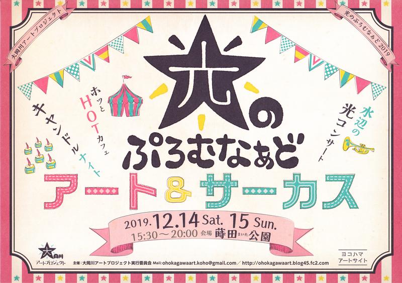 f:id:minamiyoshida:20191209033829j:plain