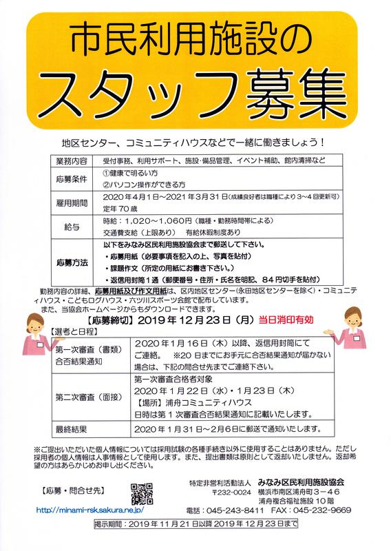 f:id:minamiyoshida:20191209054917j:plain