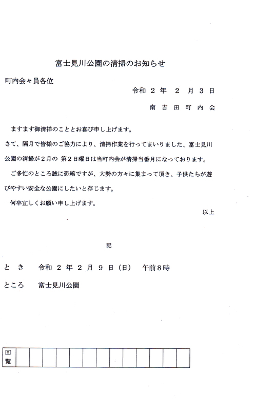f:id:minamiyoshida:20200207230052j:plain