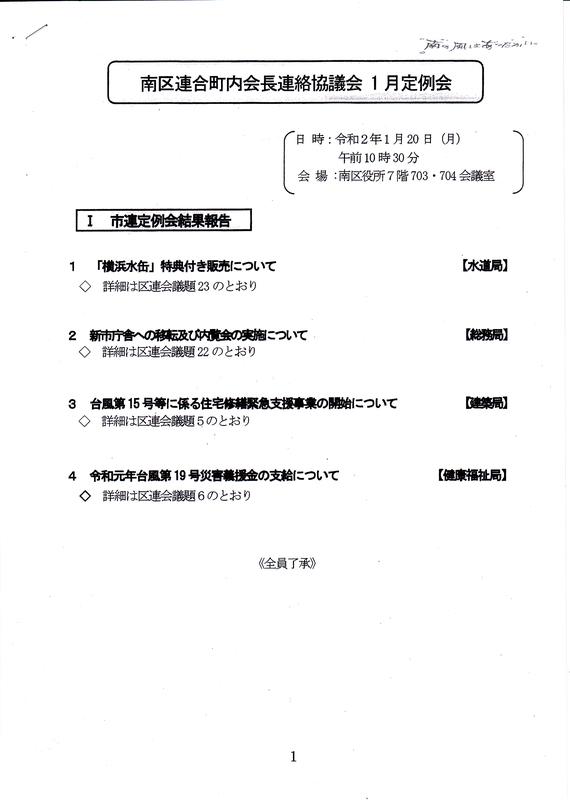 f:id:minamiyoshida:20200207230101j:plain