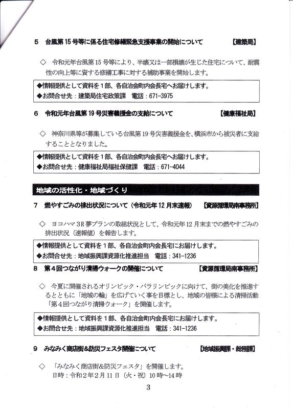 f:id:minamiyoshida:20200207230123j:plain