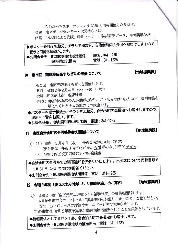 f:id:minamiyoshida:20200207230133j:plain