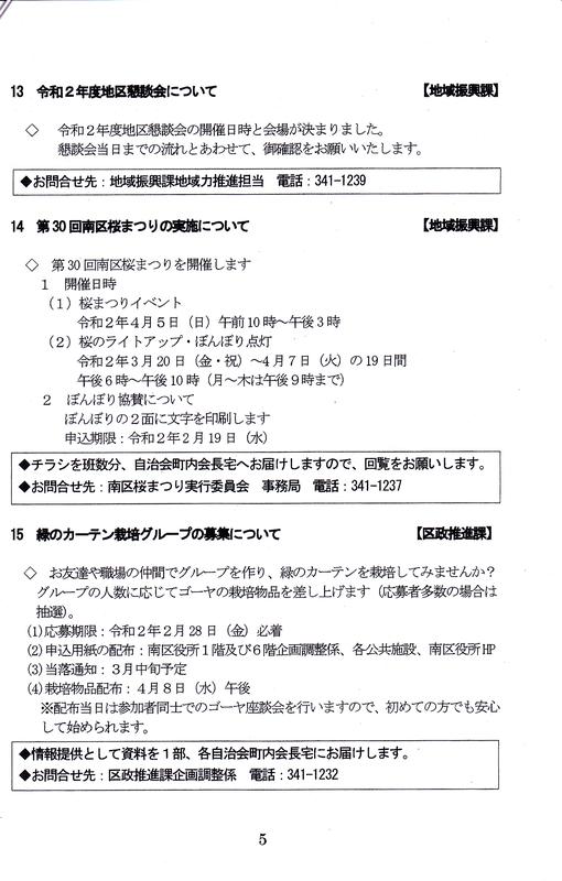f:id:minamiyoshida:20200207230144j:plain