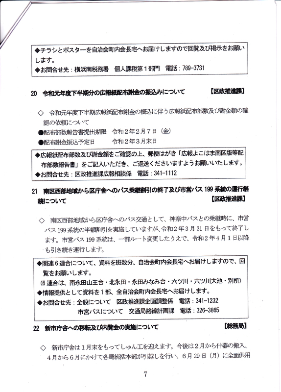 f:id:minamiyoshida:20200207230206j:plain