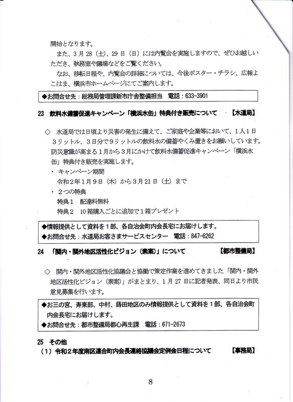 f:id:minamiyoshida:20200207230216j:plain
