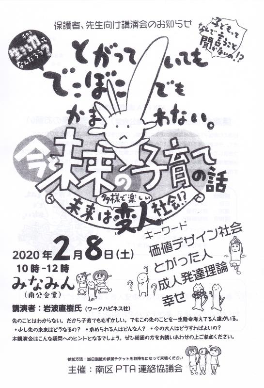 f:id:minamiyoshida:20200207230412j:plain
