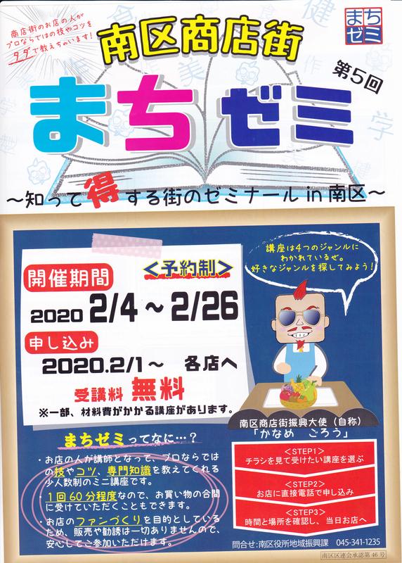 f:id:minamiyoshida:20200207230424j:plain