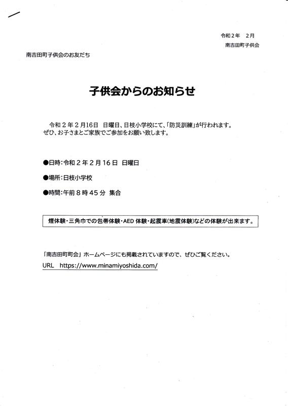 f:id:minamiyoshida:20200207232406j:plain