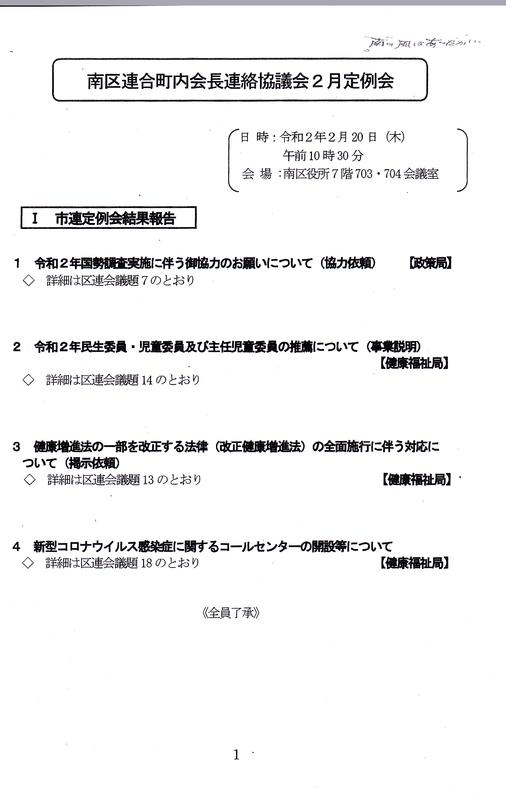 f:id:minamiyoshida:20200308123309j:plain