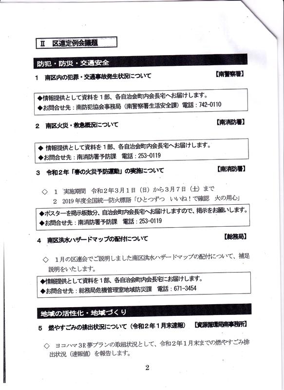 f:id:minamiyoshida:20200308123310j:plain