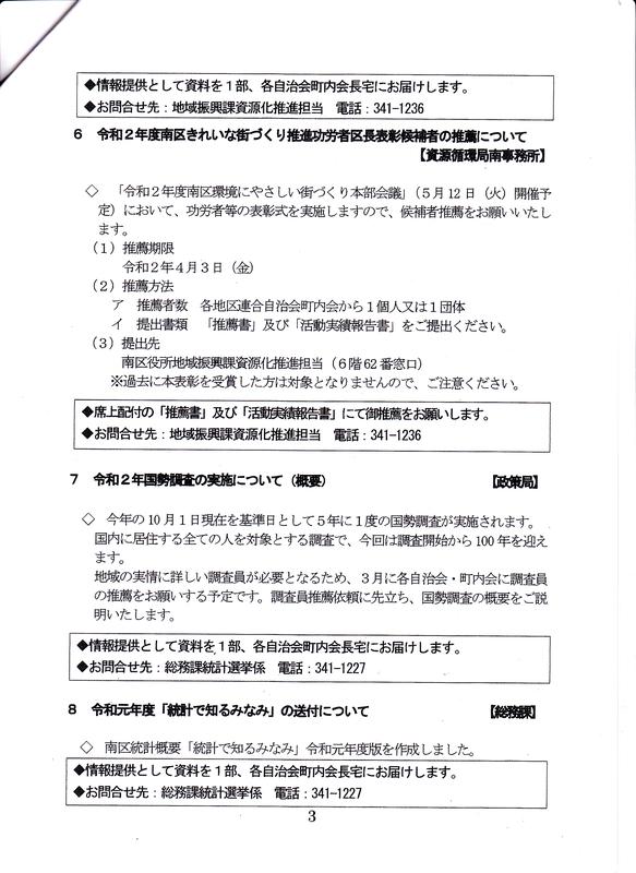 f:id:minamiyoshida:20200308123311j:plain