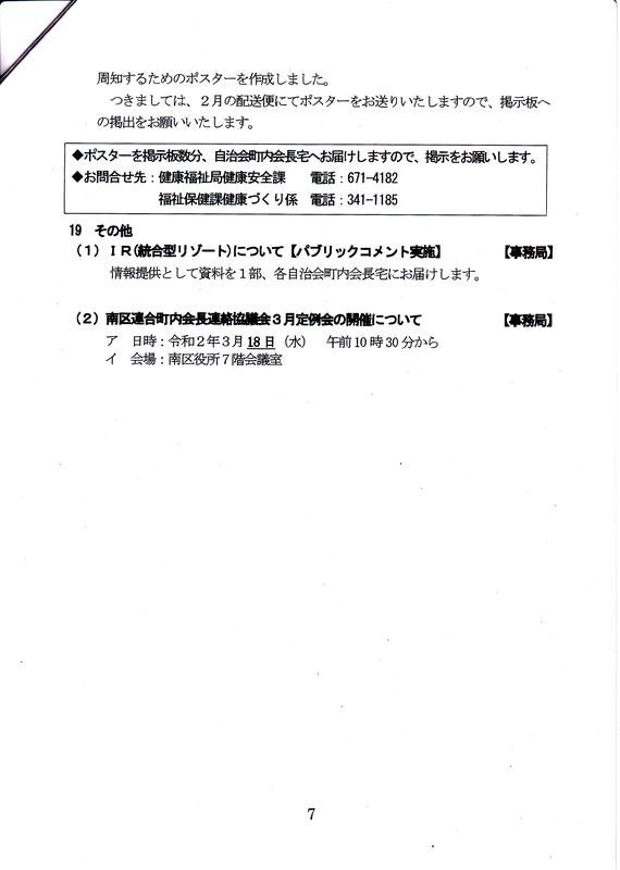 f:id:minamiyoshida:20200308140427j:plain
