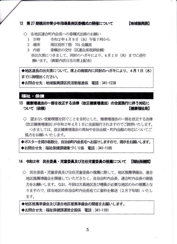 f:id:minamiyoshida:20200308140449j:plain