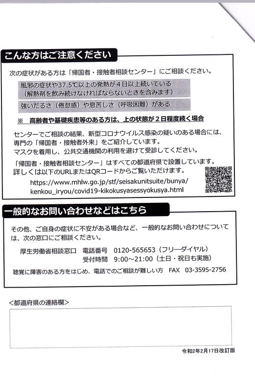 f:id:minamiyoshida:20200308143517j:plain