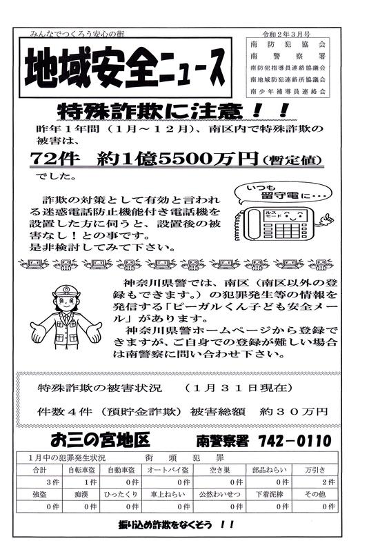 f:id:minamiyoshida:20200308144201j:plain