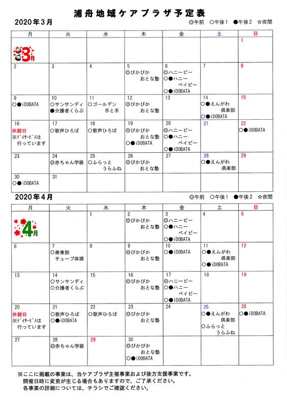f:id:minamiyoshida:20200308145012j:plain