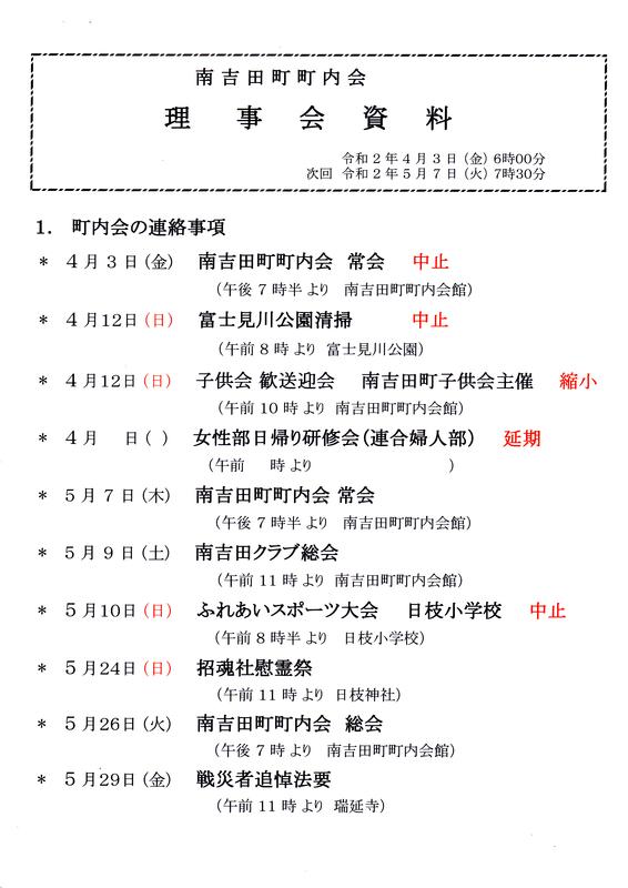 f:id:minamiyoshida:20200404235221j:plain