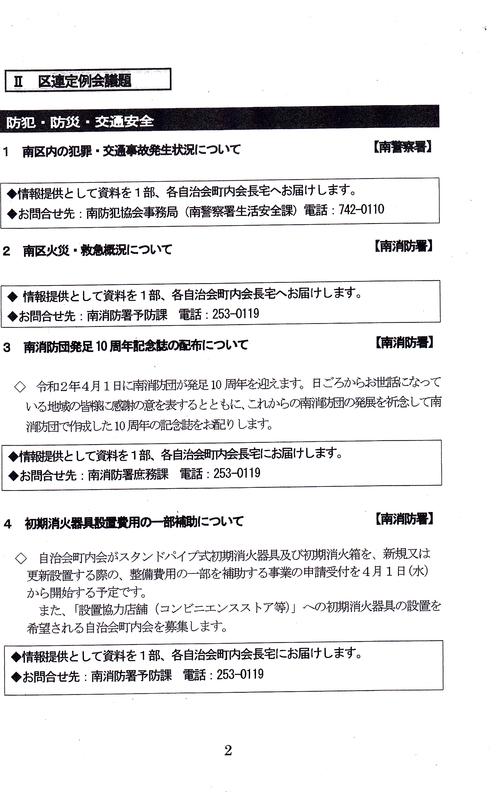 f:id:minamiyoshida:20200404235246j:plain