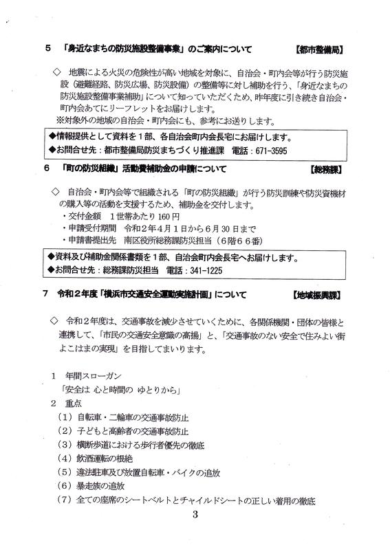 f:id:minamiyoshida:20200404235256j:plain
