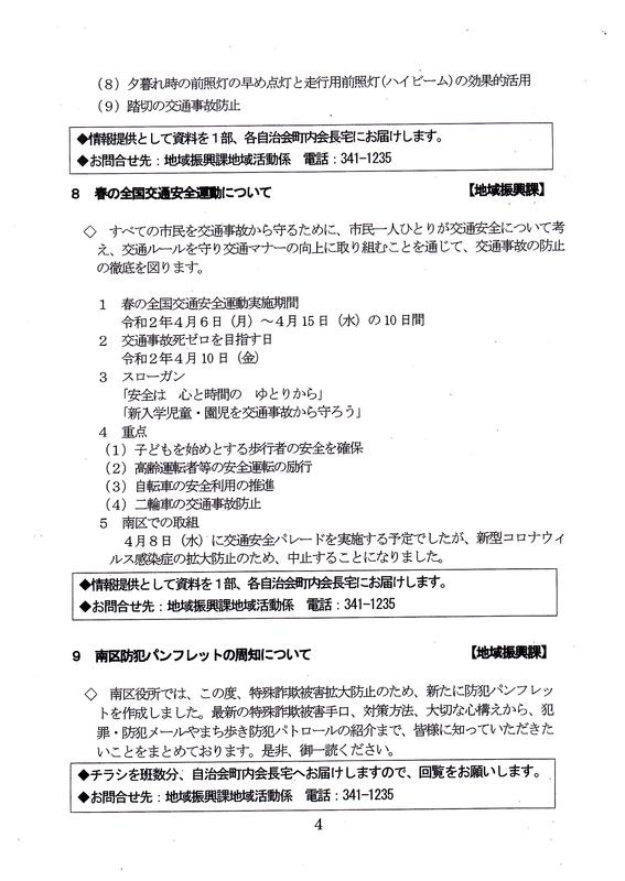 f:id:minamiyoshida:20200404235307j:plain