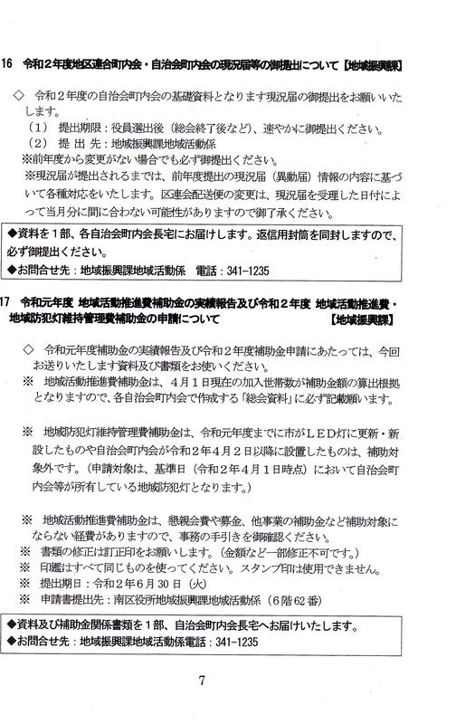 f:id:minamiyoshida:20200404235339j:plain