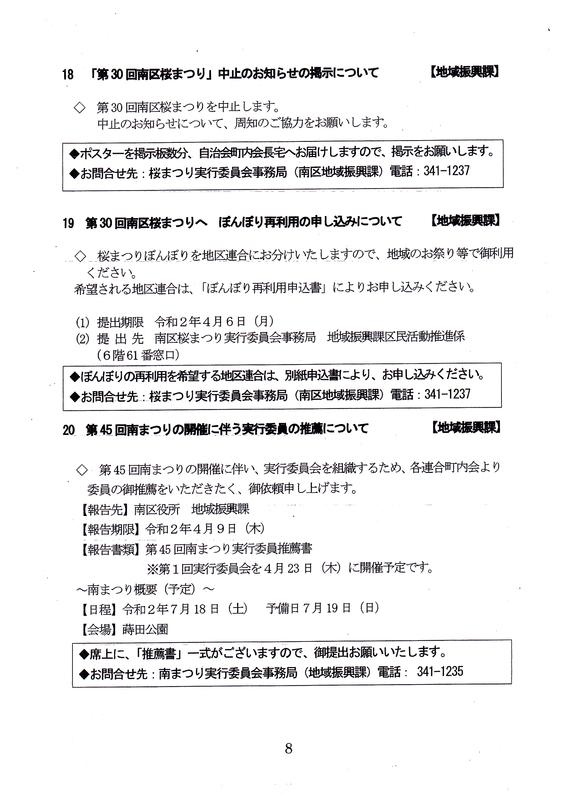f:id:minamiyoshida:20200404235350j:plain