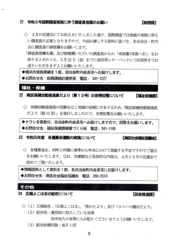f:id:minamiyoshida:20200404235400j:plain