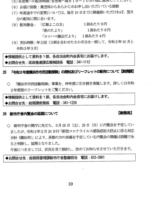f:id:minamiyoshida:20200404235409j:plain