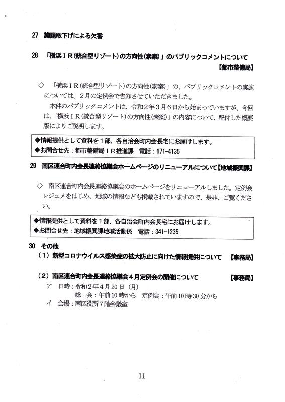 f:id:minamiyoshida:20200404235418j:plain