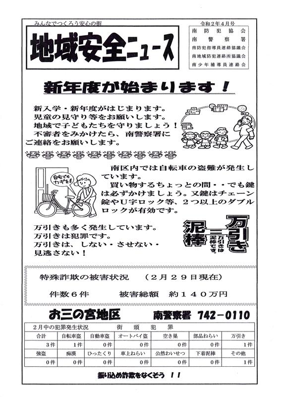 f:id:minamiyoshida:20200404235526j:plain